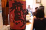 20081019地酒を楽しむ会18.JPG