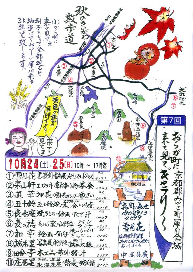 200910秋の犀川散歩道.jpg
