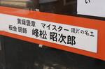 201002鍋島10.jpg