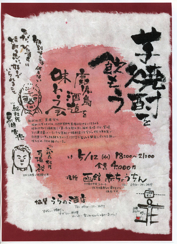 201004 鹿児島酒造s.jpg