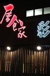 201005杜谷×彩01.JPG