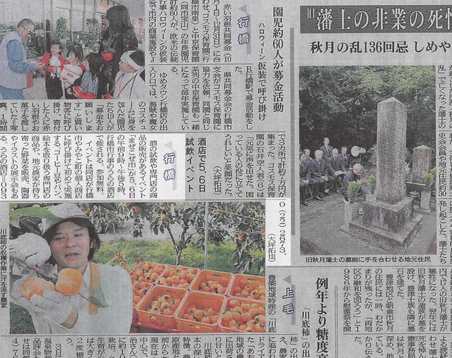 2011-11 まぜこぜ市 西日本新聞2.jpg