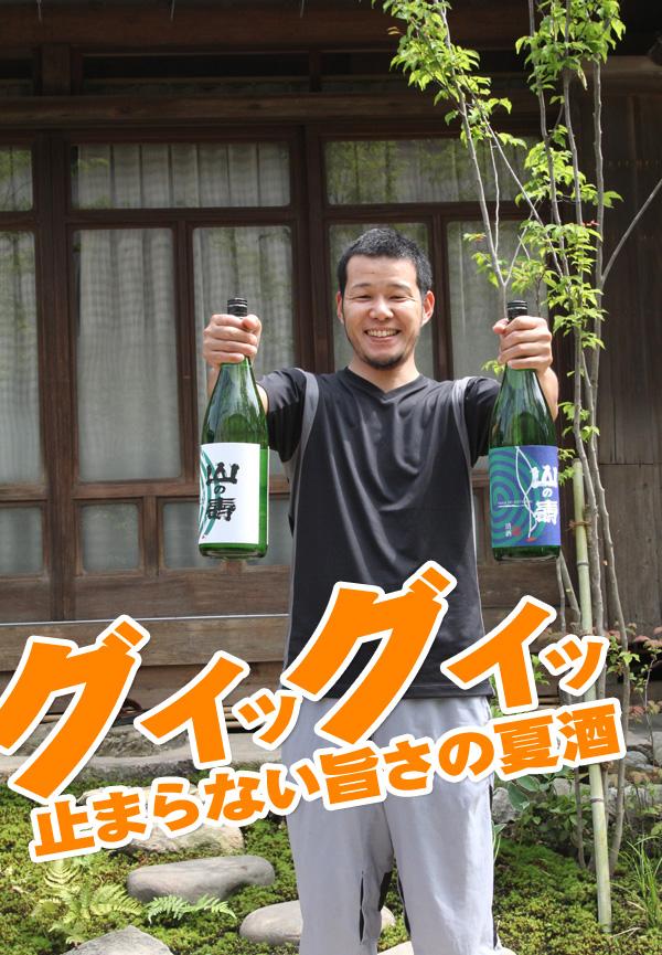 20130613山の壽後藤さん2.jpg