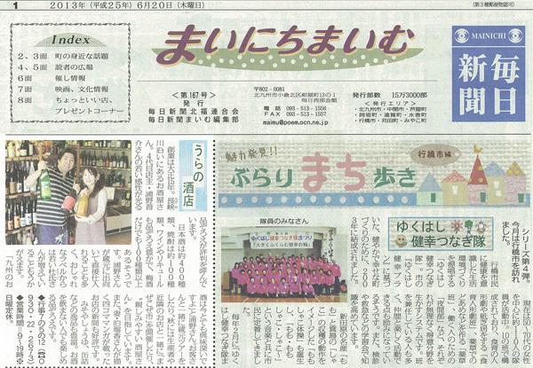 201306 毎日新聞 10.jpg