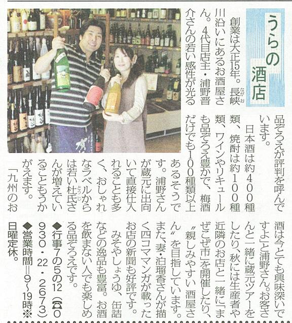 201306 毎日新聞 20.jpg