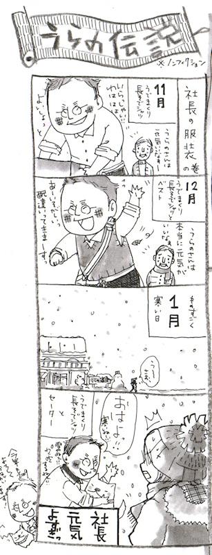 うらの酒店4コマ03.jpg