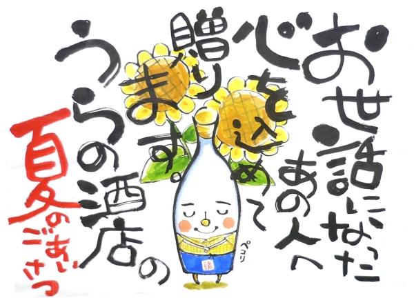 うらの酒店夏ギフトPOP600.jpg