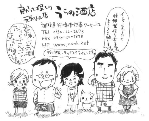うらの酒店漫画紹介.jpg