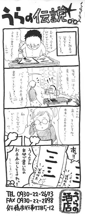 うらの伝説200904.jpg