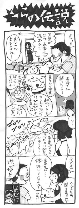 うらの伝説200905.jpg
