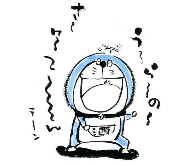 うらエモン2010s.jpg