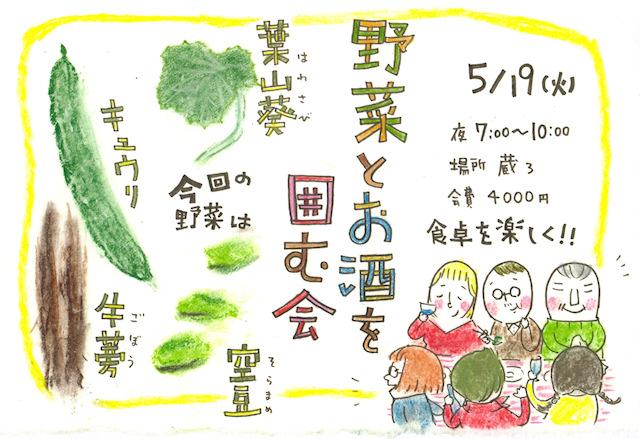 お野菜とお酒の会200905a.jpg