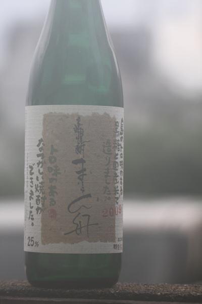 まーらん舟2009201007.jpg