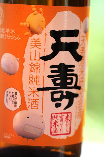 もやしもんラベル201007.jpg