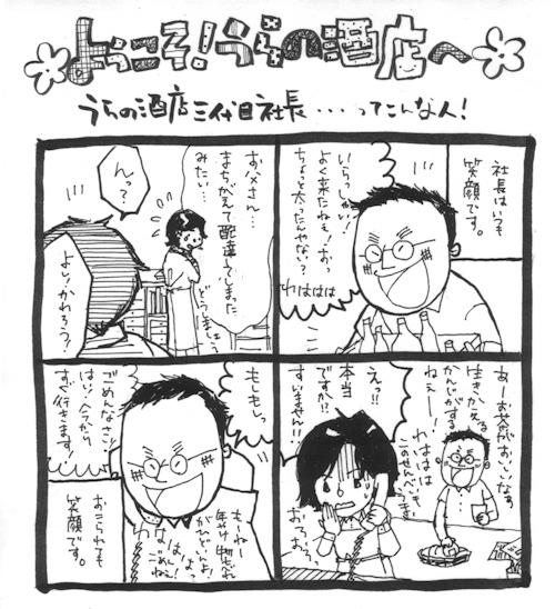 ようこそうらの酒店01.jpg