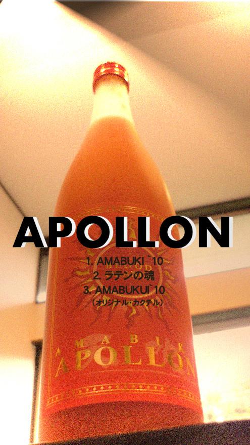 アポロン GO.jpg