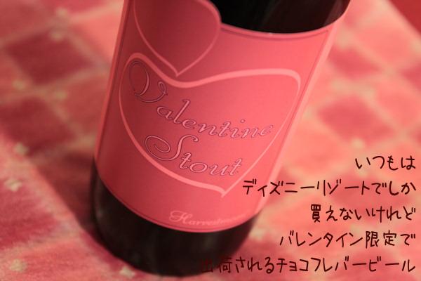 バレンタインビール2010.jpg