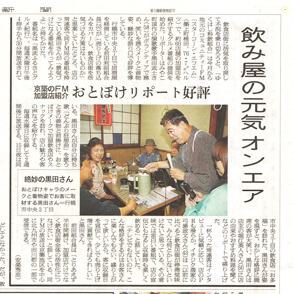 飲食店組合おとぼけリポート200904.jpg
