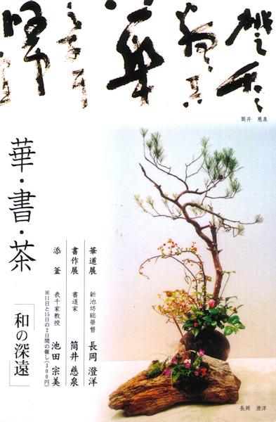 華・書・茶「和の深遠」20090201.jpg