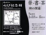 華・書・茶「和の深遠」20090202.jpg