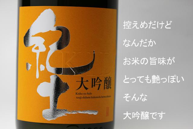 紀土・大吟醸200911.jpg