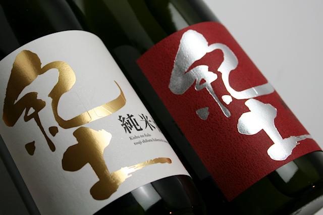 紀土純米酒200902.jpg