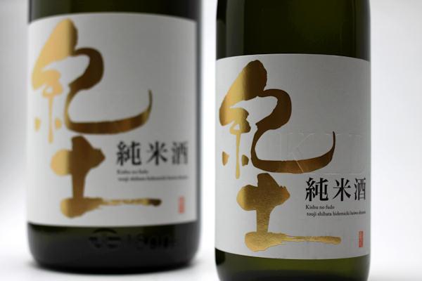 紀土純米酒200911.jpg