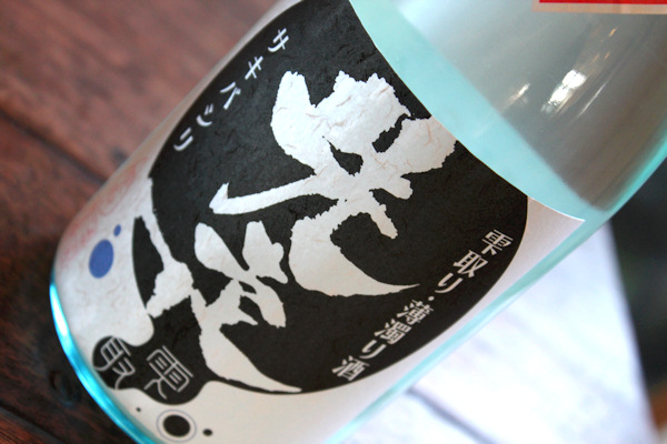 玉の井・先走り7202010.jpg