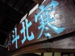 玉の井酒造田植え20080617.jpg