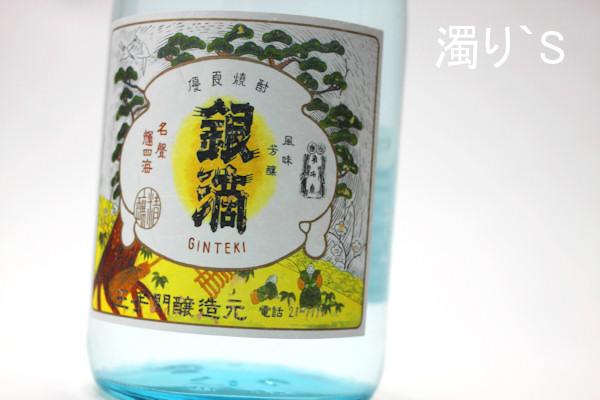 銀滴無濾過新酒200911.jpg