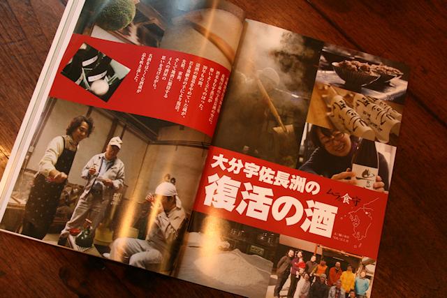 九州のムラ豊潤20090601.jpg