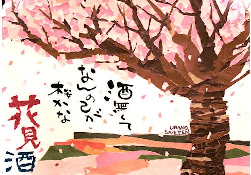 桜TOP2009500.jpg