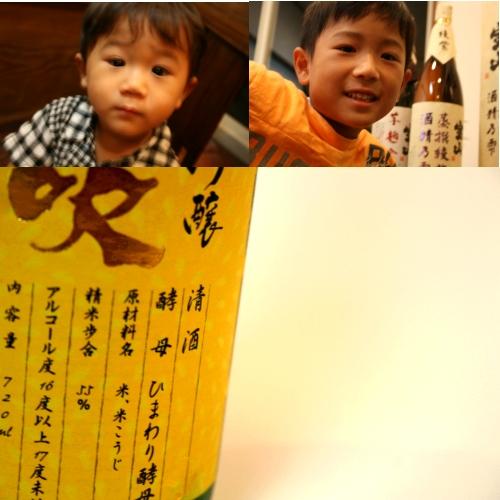 生来の・・・2008