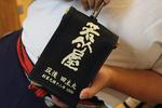 若竹屋白石さん20090902.jpg