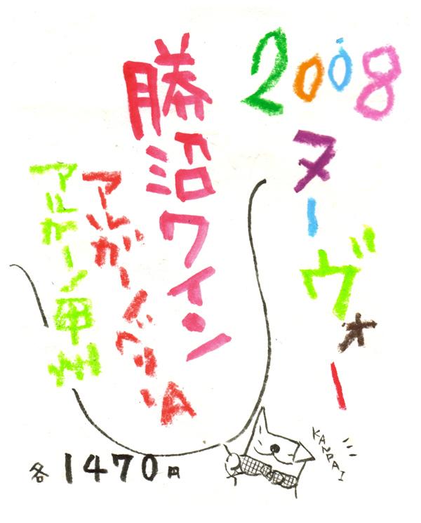 勝沼ヌーヴォー200811.jpg