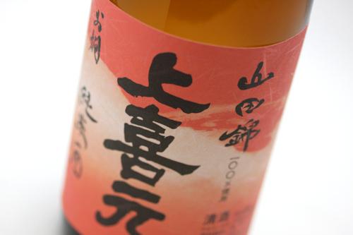 上喜元・お燗山田錦200911.jpg