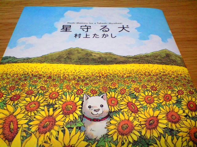 星守る犬200911.jpg