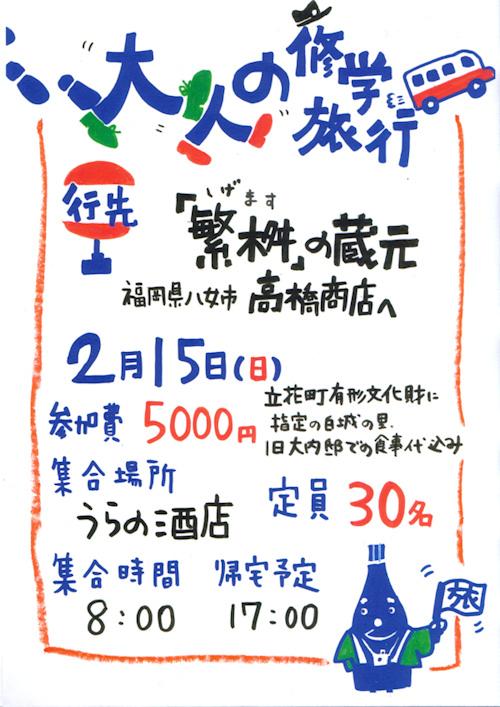 大人の修学旅行2009 高橋商店500.jpg