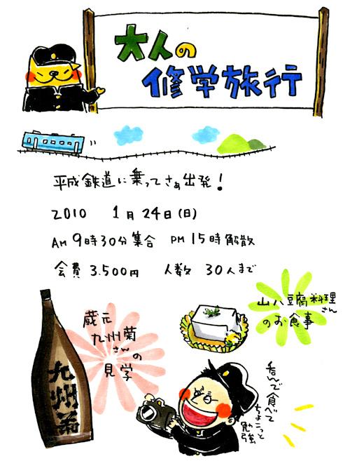 大人の修学旅行201001POP500.jpg