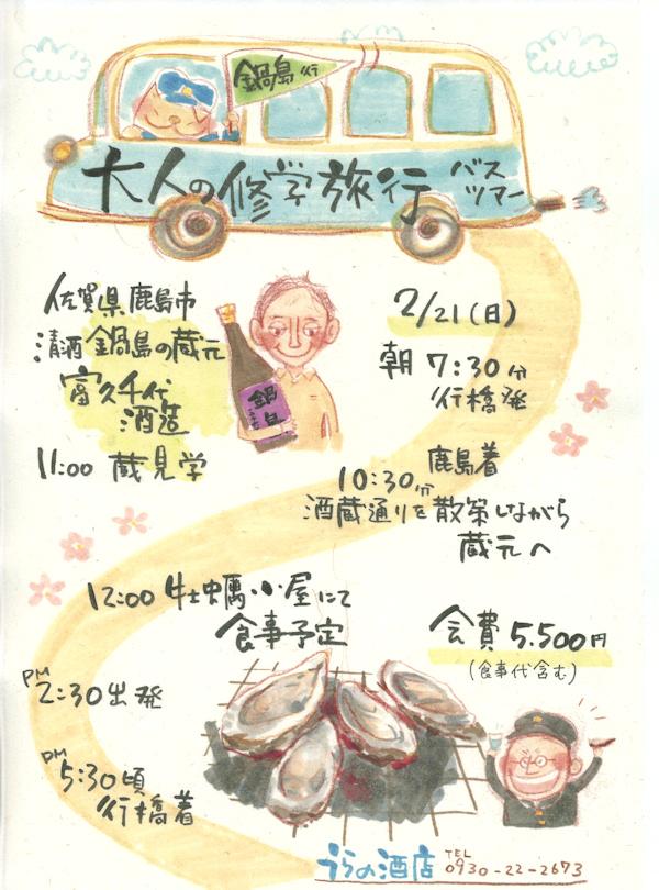 大人の修学旅行・鍋島2010.jpg