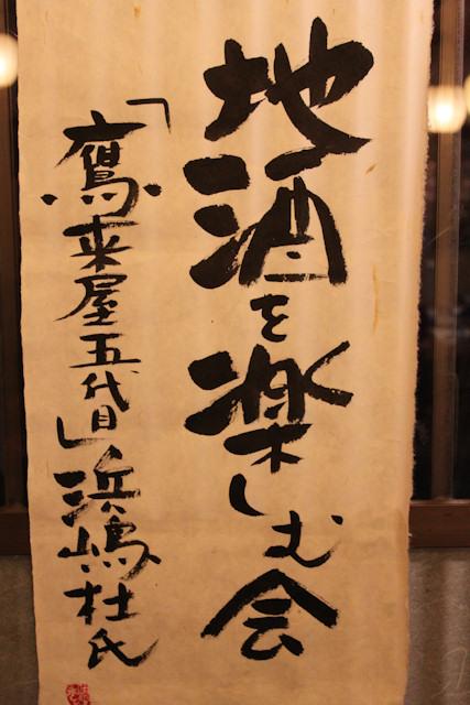 鷹来屋を楽しむ会20091001.JPG