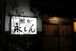 鷹来屋を楽しむ会20091002.JPG