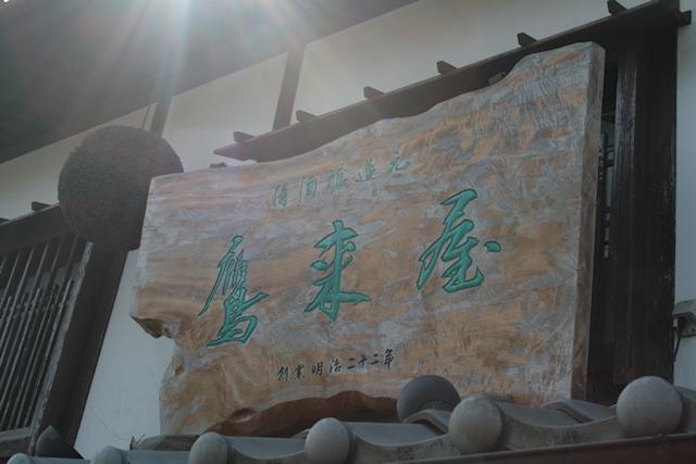 鷹来屋五代目20090301.jpg