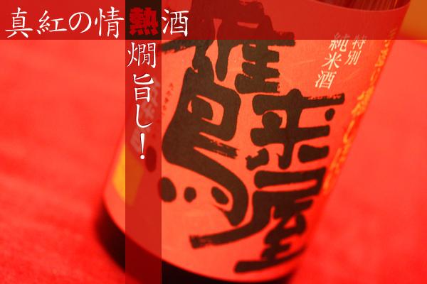 鷹来屋辛口200912.jpg