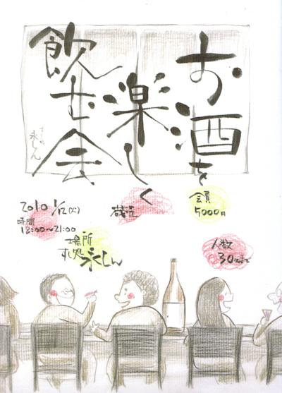 地酒を楽しむ会・朝日酒造.jpg