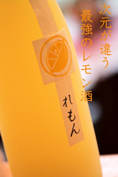 鶴梅レモン酒201002.jpg