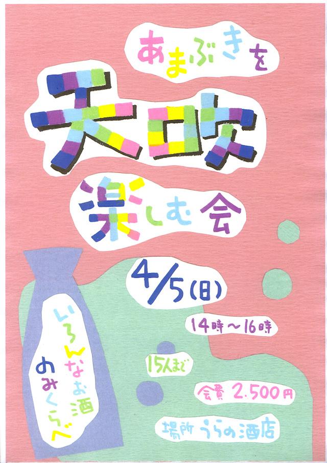 天吹酒造イベント200904.jpg