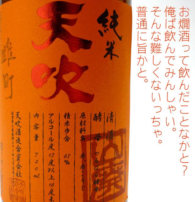 天吹雄町純米酒200904.jpg