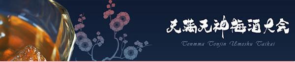 天満天神梅酒大会2009TOP.jpg
