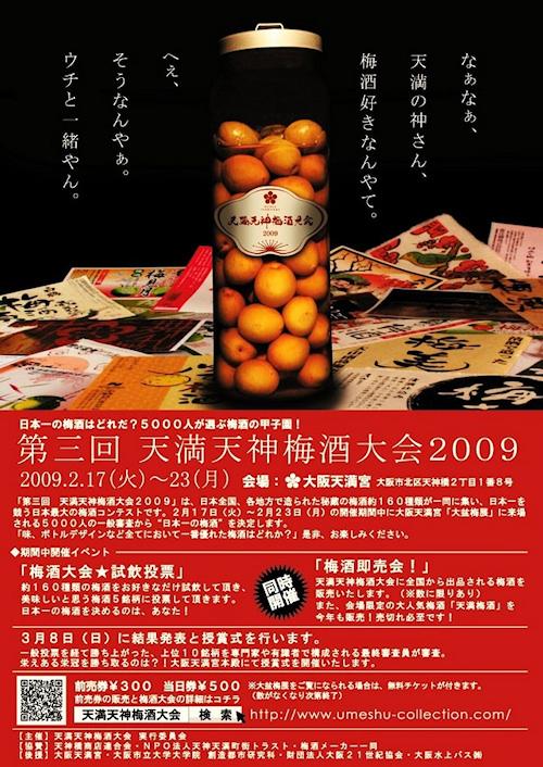 天満天神梅酒大海200902.jpg